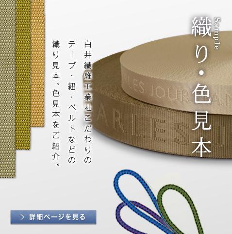 【織り・色見本】白井繊維工業社こだわりのテープ・紐・ベルトなどの織り見本、色見本をご紹介。