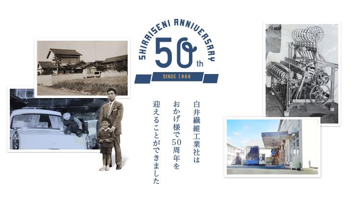 おかげさまで創立50周年